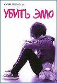 Юля Лемеш -Убить эмо