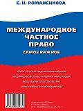 Евгения Николаевна Романенкова -Международное частное право. Самое важное