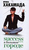 Ирина Хакамада -Success [успех] в Большом городе