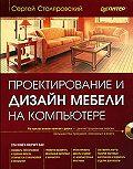 Сергей Столяровский -Проектирование и дизайн мебели на компьютере