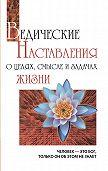 Шри Сатья Саи Баба Бхагаван -Ведические наставления о целях, смысле и задачах жизни
