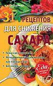 А. А. Синельникова -314 рецептов для снижения сахара