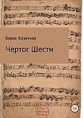 Борис Казачков -Чертог Шести