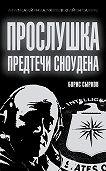 Борис Сырков -Прослушка. Предтечи Сноудена
