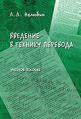 Л. Л. Нелюбин - Введение в технику перевода. Учебное пособие