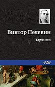 Виктор Пелевин - Тарзанка
