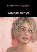Екатерина Андреева -Мысли вслух