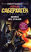 Фред Томас Саберхаген -Шива из стали