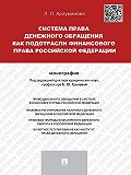 Лана Арзуманова -Система права денежного обращения как подотрасли финансового права Российской Федерации. Монография