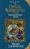 Милена Завойчинская -Струны волшебства. Книга вторая. Цветная музыка сидхе