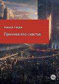 Алекса Голда -Причина его счастья