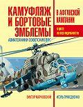 Виктор Марковский -Камуфляж и бортовые эмблемы авиатехники советских ВВС в афганской кампании