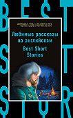 Н. Самуэльян,  Коллектив авторов - Любимые рассказы на английском / Best Short Stories