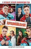 Андрей Гончаров -Хороший мальчик