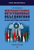 Александр Забейворота -Межгосударственные интеграционные объединения на постсоветском пространстве