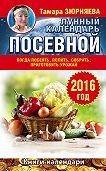 Тамара Зюрняева -Когда посеять, полить, собрать, приготовить урожай. Лунный календарь на 2016 год