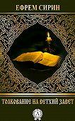 Ефрем Сирин -Толкование на Ветхий Завет