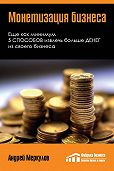 Андрей Меркулов -Монетизация бизнеса