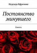 Надежда Ефремова -Постоянство минувшего