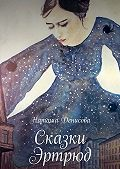 Наташа Денисова - Сказки Эртрюд