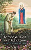 Сборник -Богородичное правило. Пяточисленные молитвы