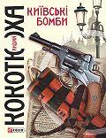 Андрей Кокотюха -Київські бомби
