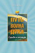 Светлана Васильевна Баранова -Судьба и ситуации