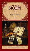 Уильям Сомерсет Моэм -Время и книги (сборник)