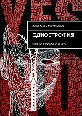 Надежда Скорнякова -Однострофия. Мысли с рифмой и без