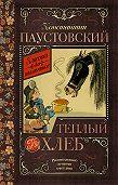 Константин Паустовский -Теплый хлеб (сборник)