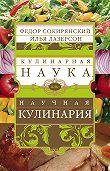 Илья Лазерсон, Федор Сокирянский - Кулинарная наука, или Научная кулинария