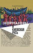 Андрей Амальрик -Норманны и Киевская Русь