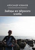Александр Кованов -Зайцы из чёрного хлеба