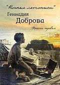 Геннадий Добров -«Ночные летописи» Геннадия Доброва. Книга 1