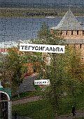 Сергей Луговой -Тегусигальпа. Версия 2