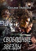 Оксана Гринберга -Свободные звезды