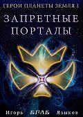 Игорь Языков -Герои планеты Земля I: Запретные порталы