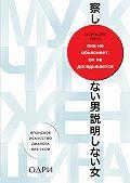 Иота Тацунари -Она не объясняет, он не догадывается. Японское искусство диалога без ссор