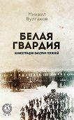 Михаил Булгаков -Белая гвардия (Иллюстрированное издание)
