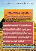 Сергей Степочкин -Пирамидотерапия. Уникальный метод лечения различных заболеваний