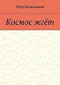 Пётр Колесников -Космос жгёт