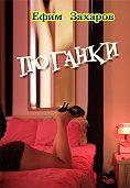 Ефим Захаров -Поганки