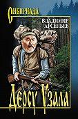 Владимир Арсеньев -Дерсу Узала (сборник)