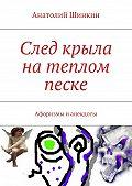 Анатолий Шинкин - След крыла натеплом песке