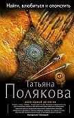 Татьяна Полякова - Найти, влюбиться и отомстить
