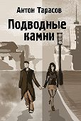 Антон Тарасов - Подводные камни