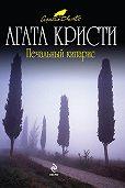 Агата Кристи -Печальный кипарис