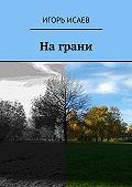 Игорь Исаев - Награни