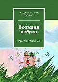 Владимир Ильичев (Сквер) -Вольная азбука