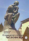 Владимир Жданов -О природе сознания человека